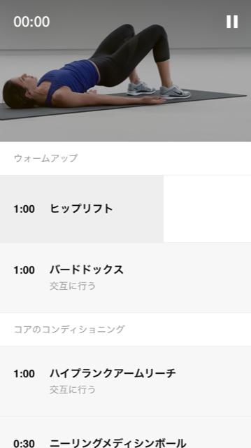 Nike Training Club スマホアプリ おうちフィットネス