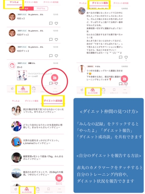 MYBODY MAKE アプリ紹介