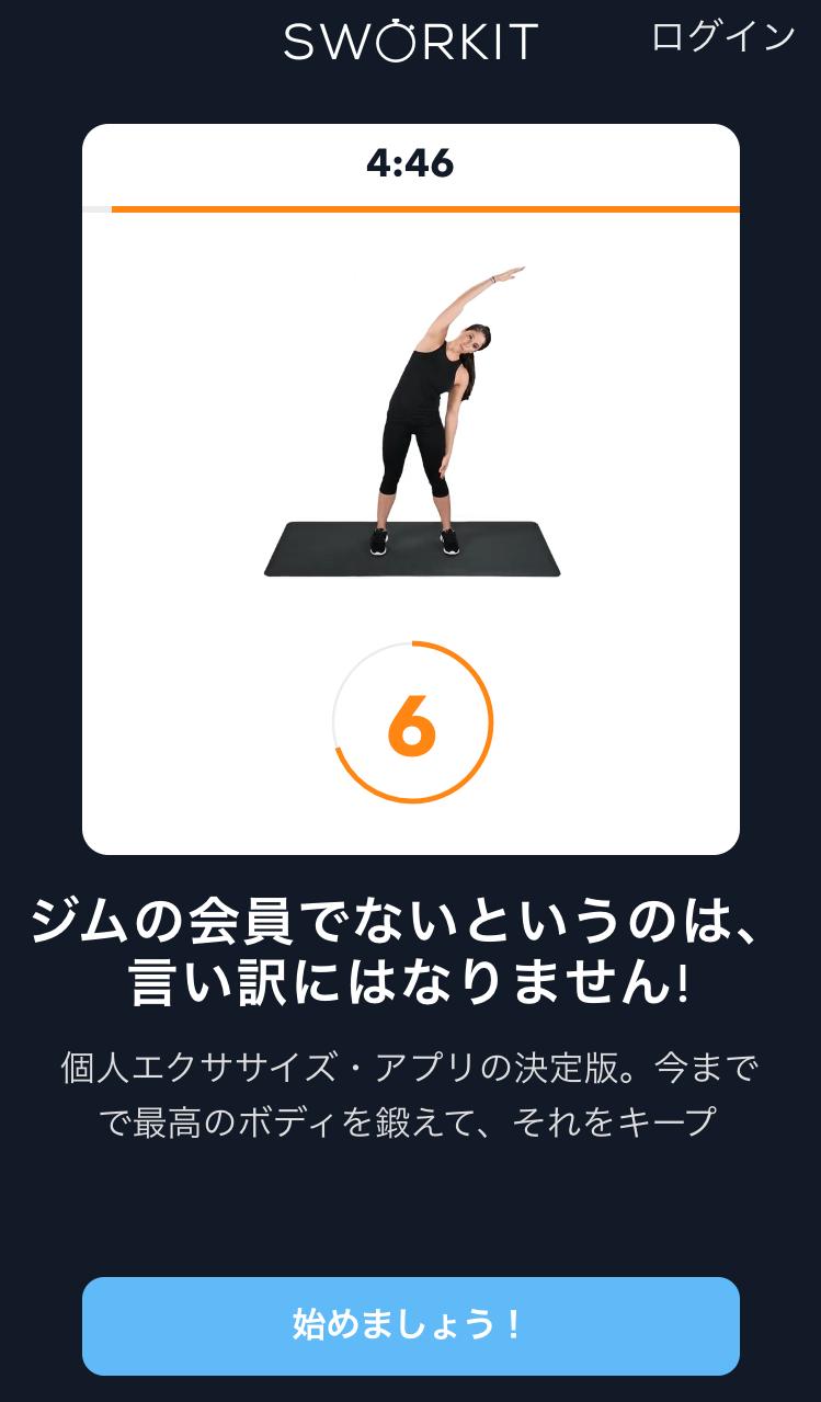 Sworkit パーソナルトレーナー スマホアプリ おうちフィットネス