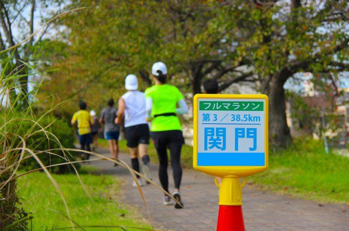 マラソン大会の関門