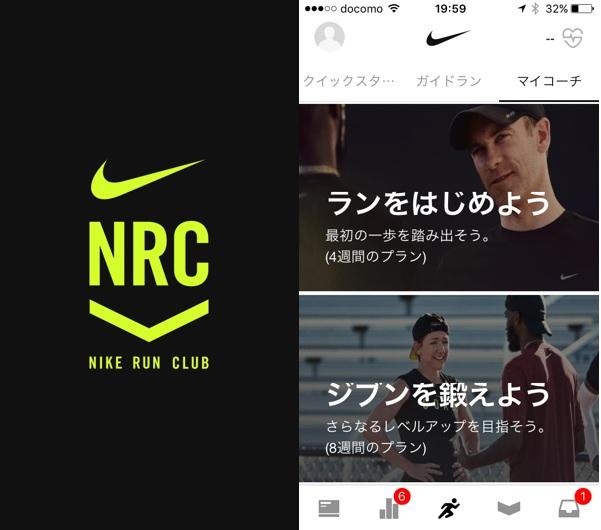 Nike+Run Club|ナイキ ラン クラブ