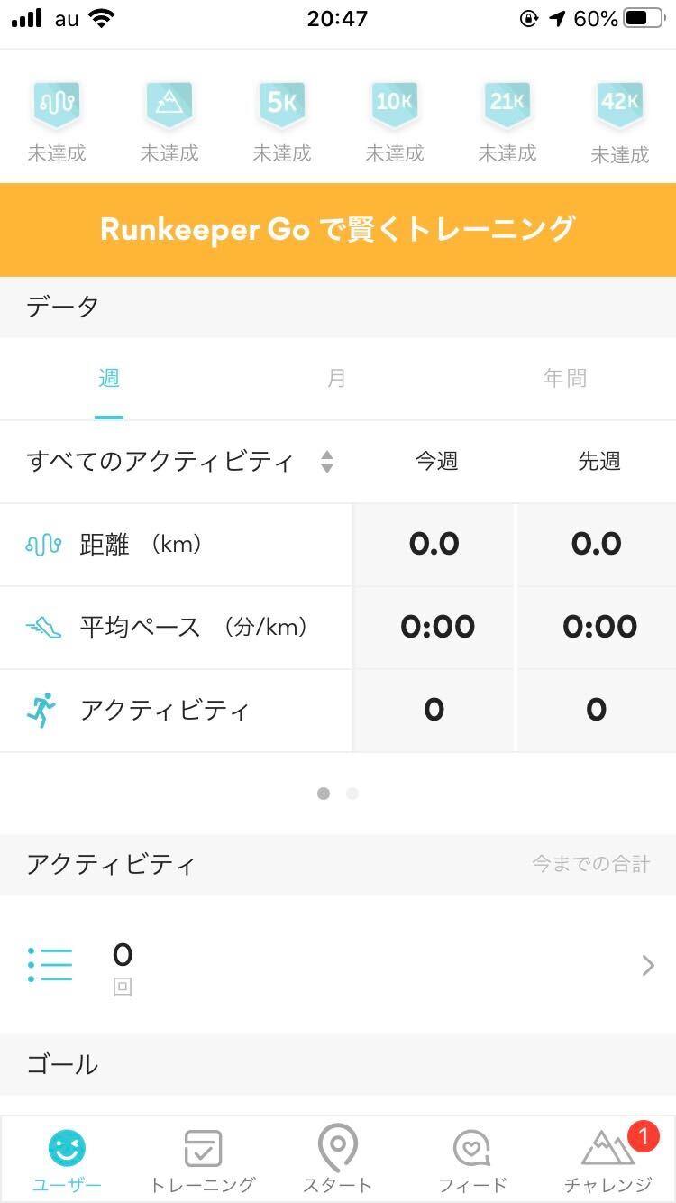 ランニング アプリ 記録系