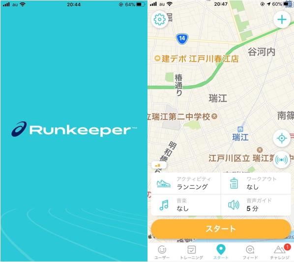 Runkeeper|ランキーパー