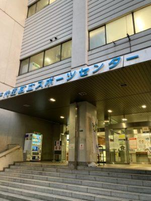 千代田区 スポーツセンター 皇居ラン
