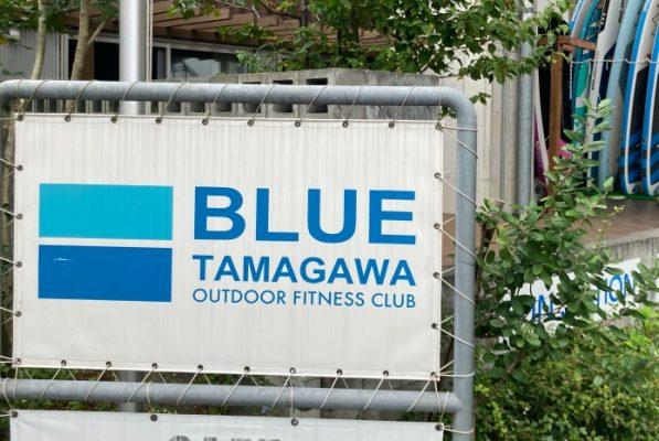 多摩川 ランニングステーション BLUE