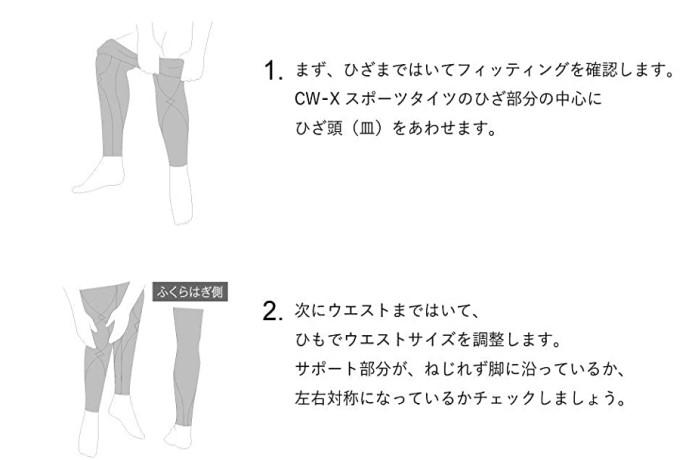 CW-X スタビライクスモデル