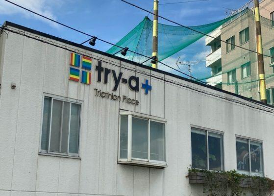 多摩川 ランニングステーション trya