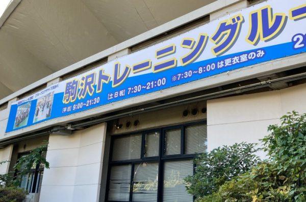 駒沢公園 トレーニングルーム