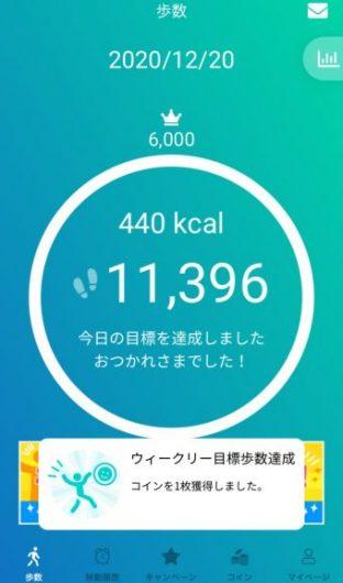 walk coin ウォーキングアプリ