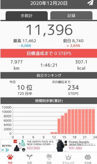 歩数計POPOPO ウォーキングアプリ