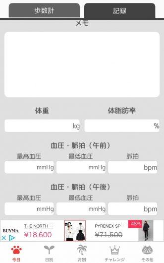 ヘルスデータ ウォーキングアプリ