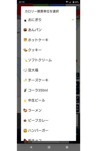 アプリ キョリ測