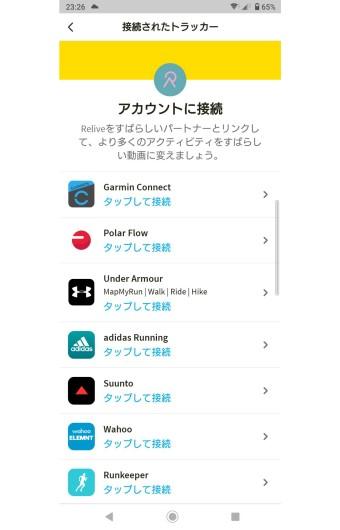 アプリ relive