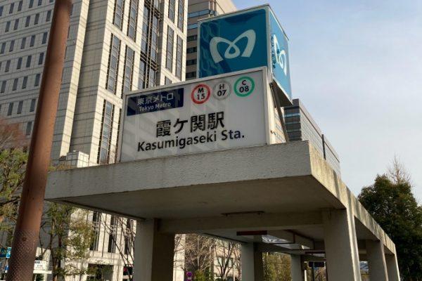 東京メトロ 霞ヶ関駅