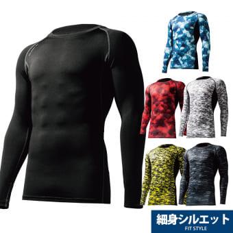 遮熱-5℃冷感 長袖クルーネック